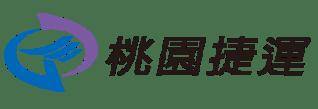 桃園捷運公司