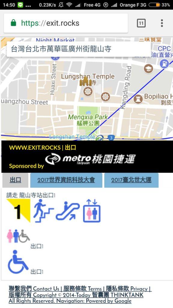 台北捷運出口查詢