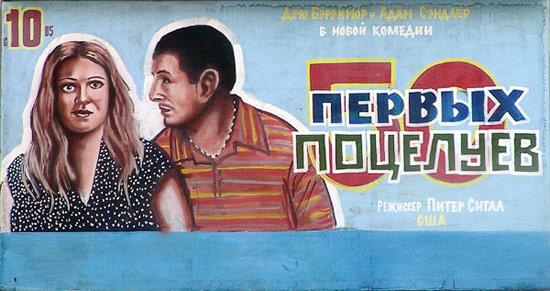 in russia posters are handdrawn1