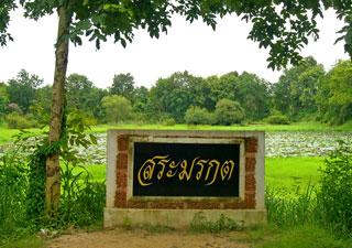 สระมรกต-โบราณสถานสระมรกต-ปราจีนบุรี-50