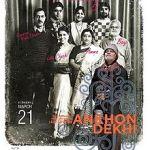 Ankhon_Dekhi