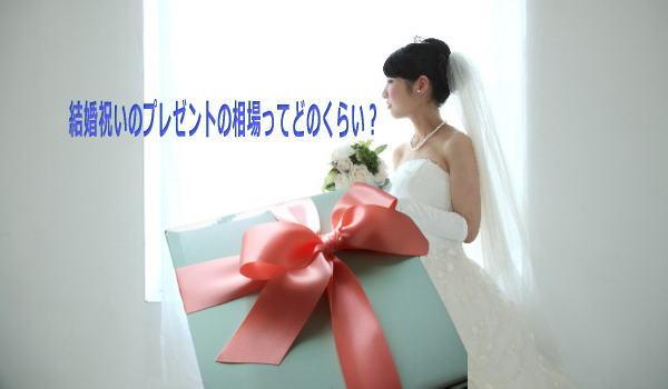 結婚祝い プレゼント 友人