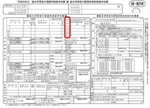 保険料控除申告書 新旧区分