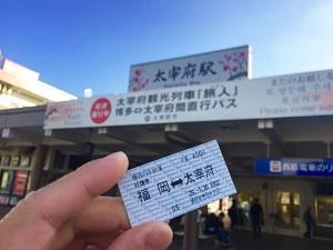 博多から太宰府 切符
