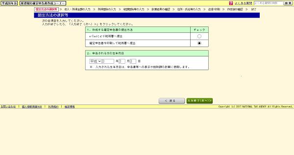 確定申告書を印刷して税務署へ提出