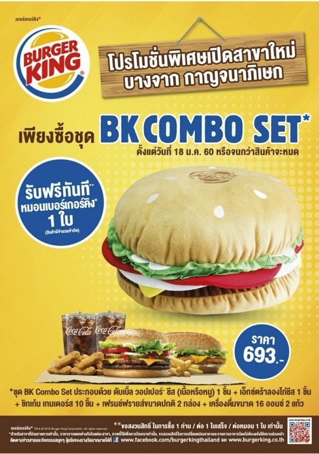 Burger King โปรฯ ฉลองเปิดสาขา ปั๊มบางจาก กาญจนาภิเษก (18 ม.ค.60)
