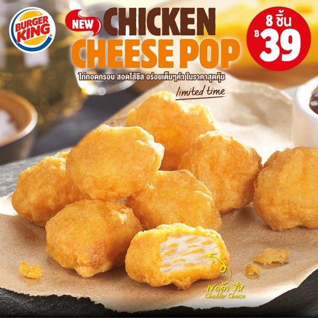 "Burger King ""Chicken Cheese Pop"" 8 ชิ้น 39 บาท (1 มี.ค.- 30 เม.ย.60)"