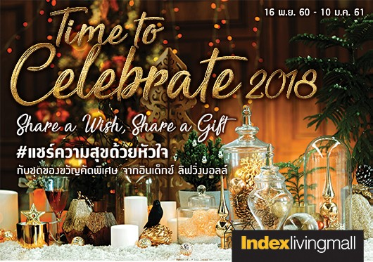 "Index Living Mall ""Time To Celebrate 2018"" (16 พ.ย.60 - 10 ม.ค.61)"