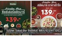Sizzler Salad Bar ซิซซ์เล่อร์ สลัดบาร์ ราคา 139 บาท (เริ่ม 22 เมษายน 2562)