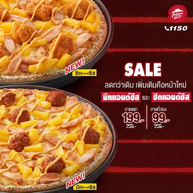 , Pizza Hut ถาดแรก 199 ถาดที่สอง 99 (27 มิ.ย. – 11 ก.ย. 2561)