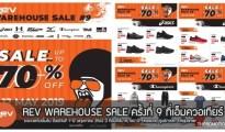 REV WAREHOUSE SALE ครั้งที่ 9 ที่เอ็มควอเทียร์ 1 - 12 พฤษภาคม 2562