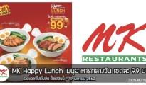 MK Happy Lunch เมนูอาหารกลางวัน เซตละ 99 บาท ที่เอ็มเค