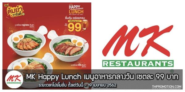 MK Happy Lunch เซตเมนู อาหารกลางวัน เพียงมื้อละ 99 บาท ที่เอ็มเค
