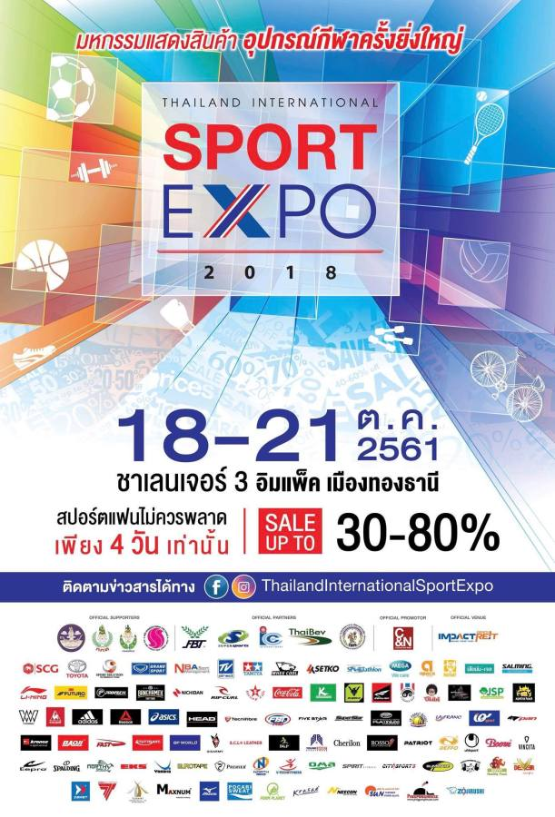 Thailand International SPORT EXPO 2018 @ Impact (18 - 21 ต.ค.2561)