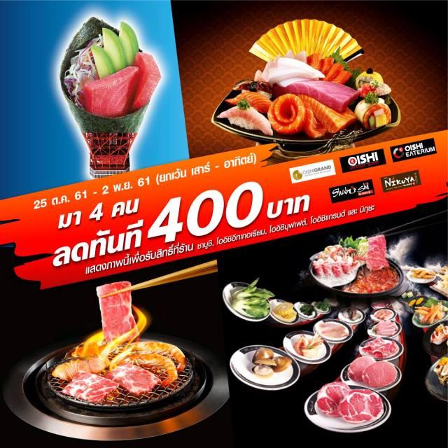 Shabushi, Oishi, Nikuya บุฟเฟต์ มา 4 คน ลด 400 บาท (25 ต.ค. – 2 พ.ย. 2561)