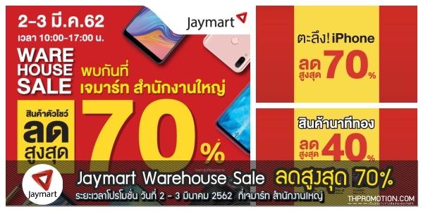 Jaymart Warehouse Sale งานลดราคา ที่เจมาร์ท สำนักงานใหญ่ (2 - 3 มี.ค. 2562)