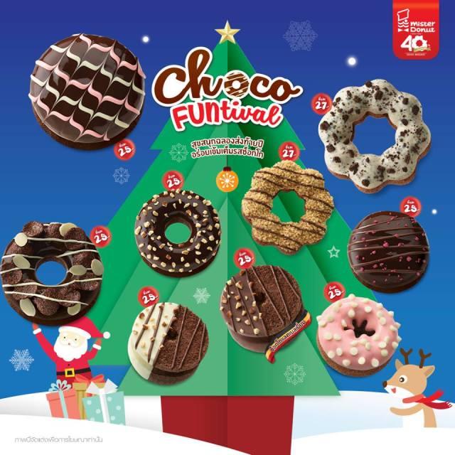 Mister Donut Choco Funtival โดนัทรสช็อกโก 9 รสชาติ (8 พ.ย. 2561 - 31 ม.ค. 2562)