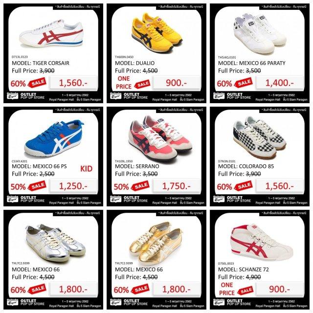 Onitsuka Tiger Outlet Pop-up Store ลดสูงสุด 70% ที่ สยาม พารากอน 1 - 5 พฤษภาคม 2562