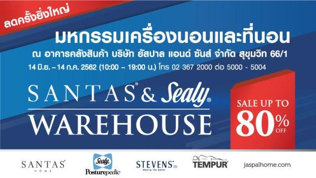 SANTAS & Sealy Warehouse Sale 2019 ที่ คลังสินค้า ยัสปาล 14 มิถุนายน - 14 กรกฎาคม 2562
