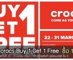 crocs ลดราคา 1 แถม 1