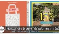 Melissa Jelly Dreams สินค้า ลดราคา Sale ส่วนลดพิเศษ วันนี้