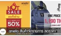 anello Sale สินค้าจัดรายการ ลดราคา วันนี้ ที่ anello shop และ online