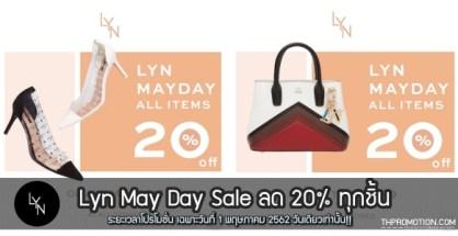 LYN SALE ลดราคา สินค้า โปรโมชั่น เดือน พฤษภาคม 2562