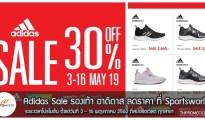 Adidas Sale รองเท้า อาดิดาส ลดราคา ที่ Sportsworld 3 - 16พฤษภาคม2562
