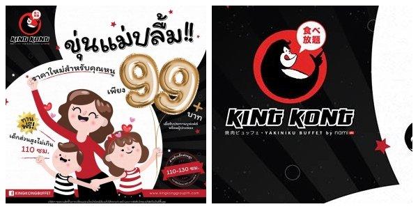 คิงคอง บุฟเฟ่ต์ โปรโมชั่น 2019, คิงคอง บุฟเฟต์ ลดราคา มา 3 จ่าย 2 ที่ Kingkong Buffet เดือนล่าสุด