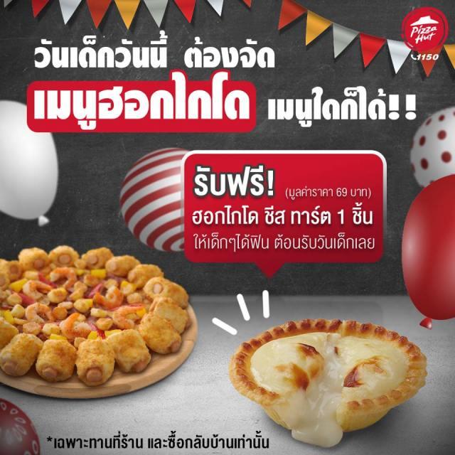 Pizza Hut ฉลองวันเด็ก รับฟรี ฮอกไกโด ชีส ทาร์ต (12 ม.ค. 2562)