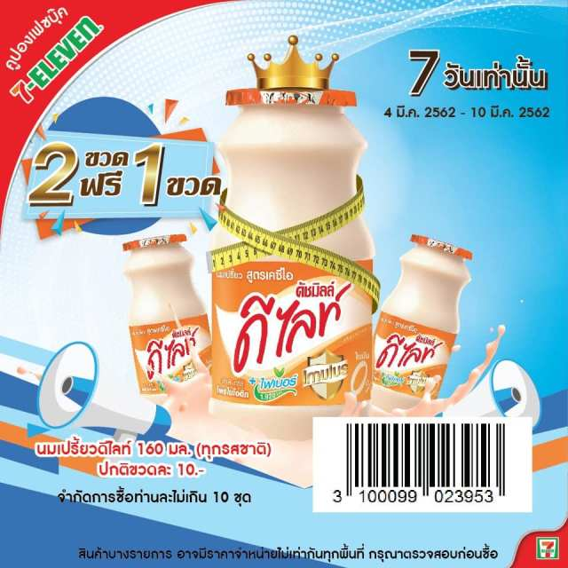 คูปองไลน์ 7-11 คูปองส่วนลด สำหรับซื้อสินค้า ที่ เซเว่น อีเลฟเว่น วันนี้