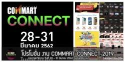 COMMART Thailand CONNECT 2019 งานคอมลดราคา ที่ไบเทค บางนา
