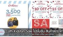 Cath Kidston Sale สินค้าลดราคา ของแถม ประจำเดือนนี้ ที่ช็อปและออนไลน์