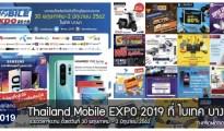 Thailand Mobile EXPO 2019 ที่ ไบเทค บางนา 30 พฤษภาคม - 2 มิถุนายน 2562