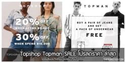Topshop Topman SALE ลดราคา สูงสุด 30% วันนี้ – 31 มีนาคม 2562