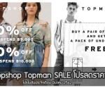 topshop topman sale