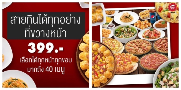 Pizza Hut Buffet 2019 บุฟเฟต์ พิซซ่าฮัท มา 4 จ่าย 3 ทุกวันพุธ ราคา 199 บาท