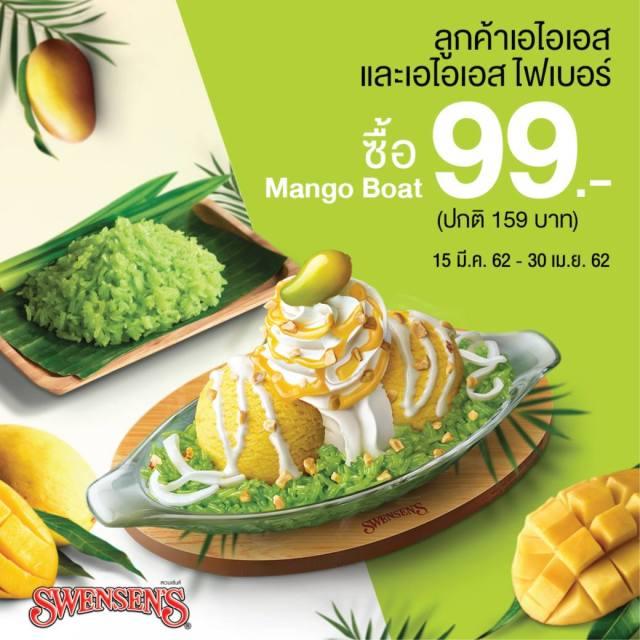 ไอศกรีม สเวนเซ่น ลดราคา ซื้อ 1 แถม 1 สิทธิพิเศษ ที่ Swensen พฤษภาคม 2562