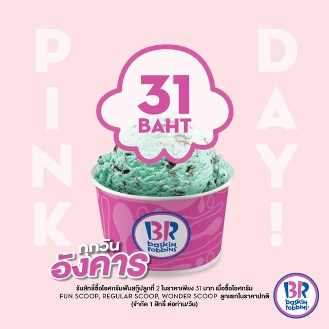 ไอศกรีม Baskin Robbins ลดราคา ซื้อ 1 แถม 1 ฟรี ที่ บาสกิ้น ร้อบบิ้นส์ ทุกสาขา