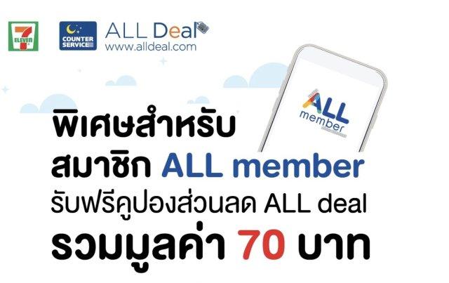 7-11 All Member สิทธิพิเศษ สินค้าแจกแต้มพิเศษ วิธีสมัครสมาชิก เมษายน 2562