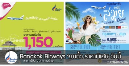Bangkok Airways จองตั๋ว ราคาพิเศษ กับ บางกอกแอร์เวย์ วันนี้