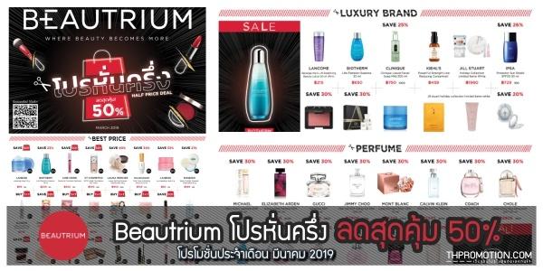 Beautrium โบรชัวร์ สินค้า ลดราคา 1 แถม 1 ที่ บิวเทรี่ยม เมษายน 2562