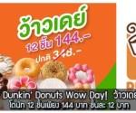 Dunkin' Donuts Wow Day! ว้าวเดย์
