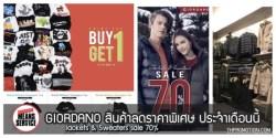 GIORDANO สินค้าลดราคา 1 แถม 1 เดือนนี้ ที่ จิออดาโน ทุกสาขา / ออนไลน์