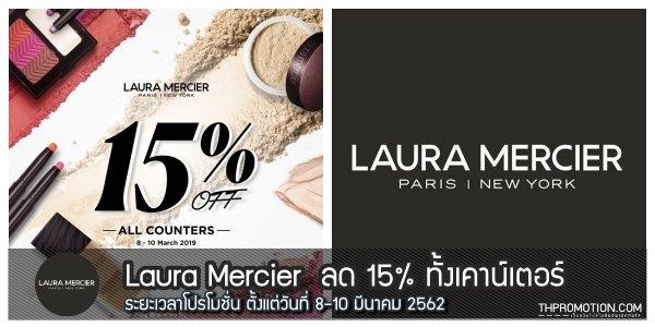 Laura Mercier สินค้า ลดราคา ที่เคาน์เตอร์ ลอร่าเมอซิเออ ล่าสุด