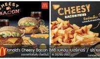 McDonald's Cheesy Bacon ชีสซี่ เบคอน เบอร์เกอร์ / ฟรายส์ พฤษภาคม - มิถุนายน 256
