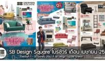SB Design Square โบรชัวร์ เฟอร์นิเจอร์ เอสบี ลดราคา เดือน เมษายน 2562