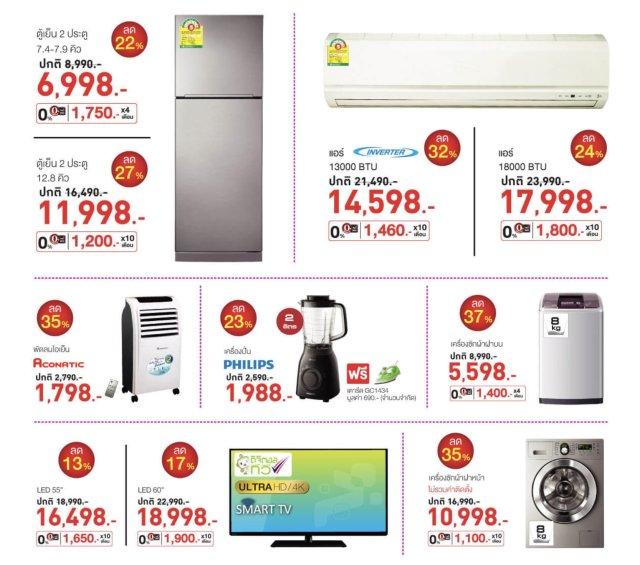 Power Buy สินค้า ลดราคา ที่พาวเวอร์บาย ทุกสาขา และ ออนไลน์ วันนี้