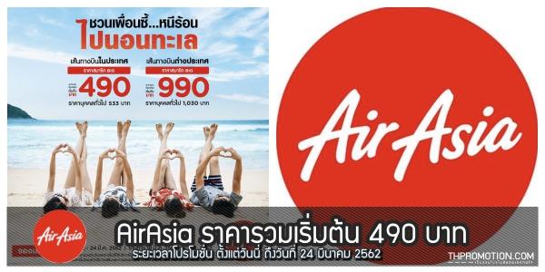 Airasia จองตั๋วเครื่องบิน จาก แอร์เอเชีย ลดราคาพิเศษ โปรโมชั่นล่าสุด