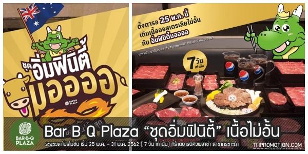 Bar B Q Plaza บาร์บีคิว พลาซ่า ชุดอิ่มฟินิตี้ มออออ เติมเนื้อไม่อั้น 25 - 31 พฤษภาคม 2562